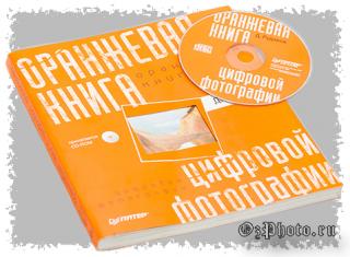 oranzhevaya-kniga-cifrovoj-fotografii