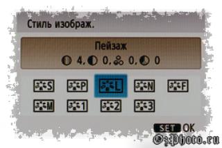 upravlenie-parametrami-semki-11
