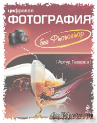 cifrovaya-fotografiya-bez-photoshop