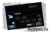 rezhimy-fotosemki-na-primere-canon-550d-6