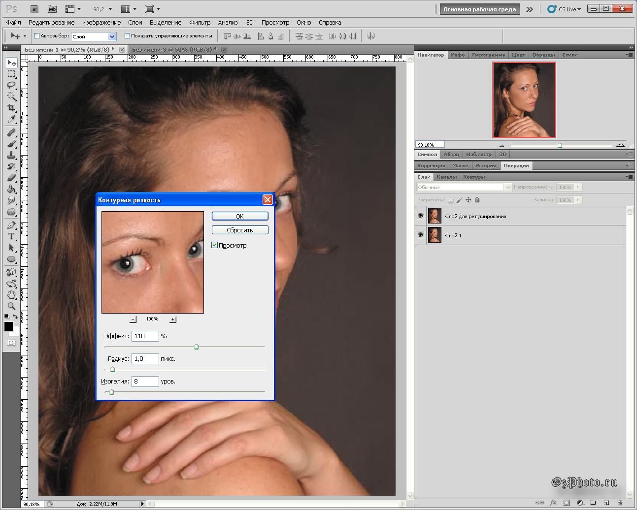 Как увеличить фото в Фотошопе без потери качества 29